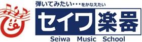 セイワ楽器